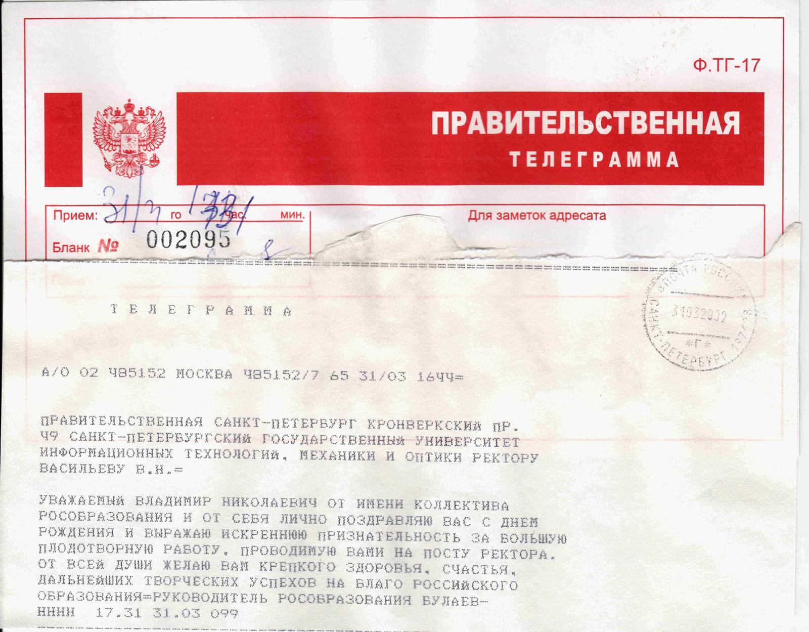 Поздравления с юбилеем телеграммы для женщин