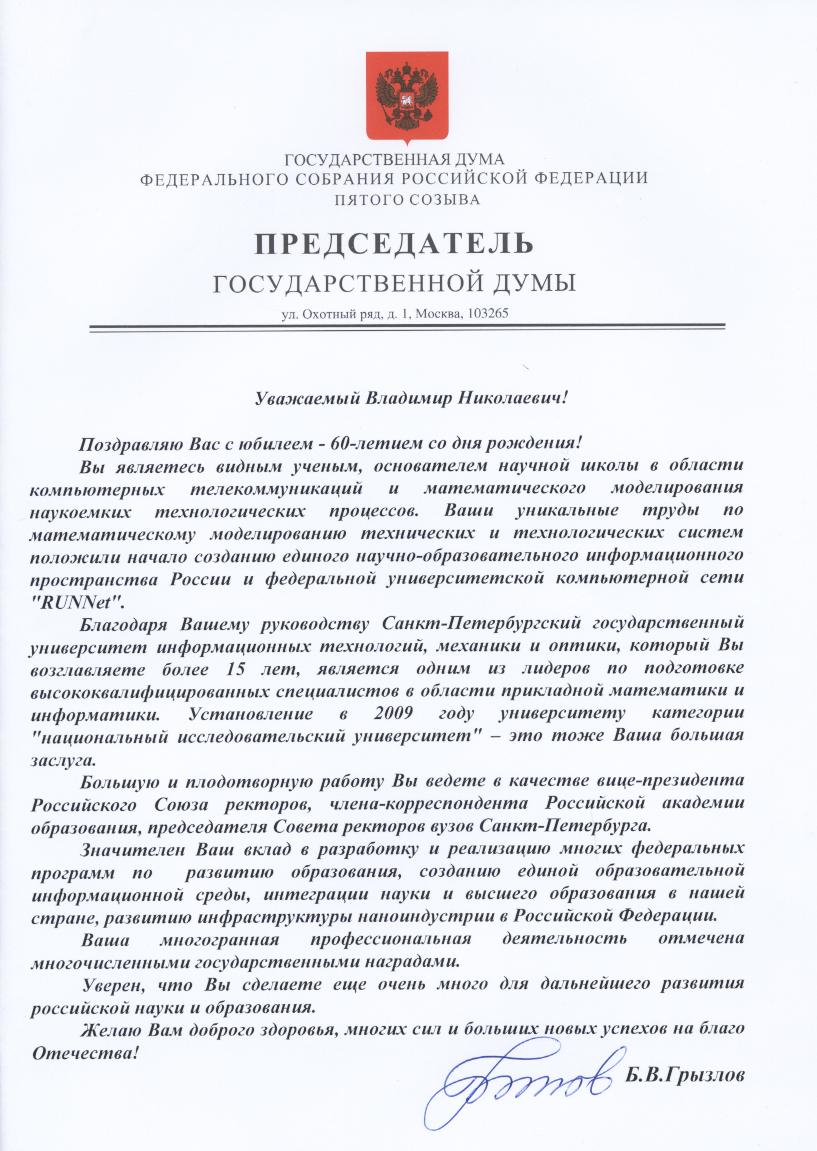 приказ о награждении знаком почетный работник жкх