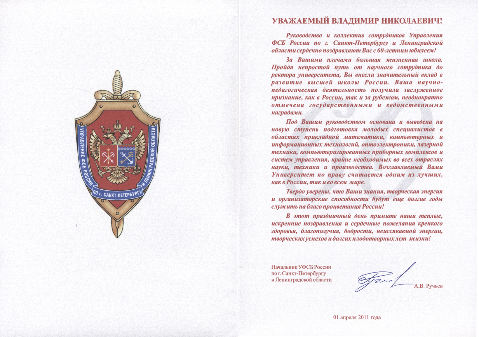 Поздравление с днем рождения начальнику фсб от губернатора