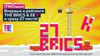圣光机(ITMO University)初次最成功地进入THE BRICS&EE排行榜