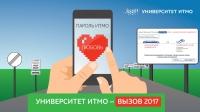 移动大学:ITMO University (圣光机大学)向国际委员会使用智能手机屏幕介绍了 俄罗斯5−100计划 (提高俄罗斯高校的国际竞争力)以及科研项目