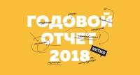 2018年年度报告:ITMO所在城市  ITMO大学提交2018年年度报告
